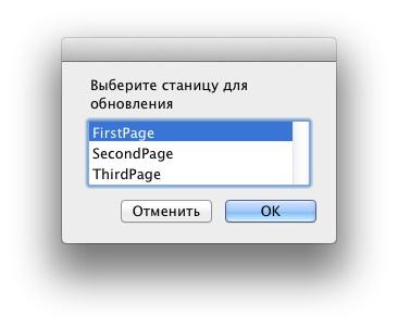 Диалог выбора страницы
